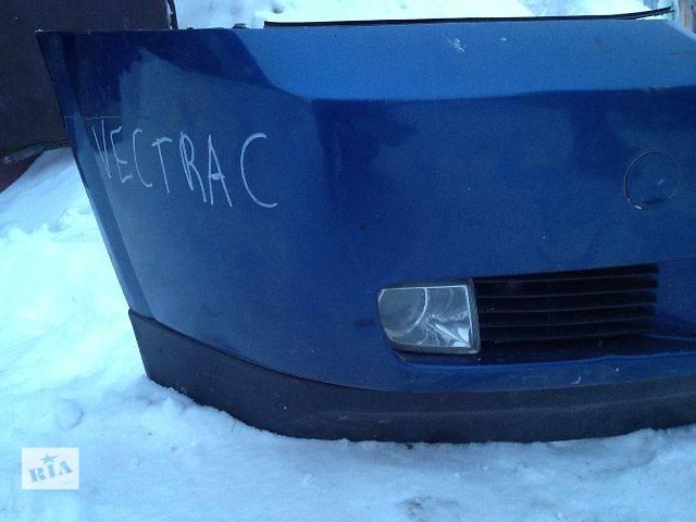 бу б/у Детали кузова Бампер передний Легковой Opel Vectra C Седан 2004 в Тернополе