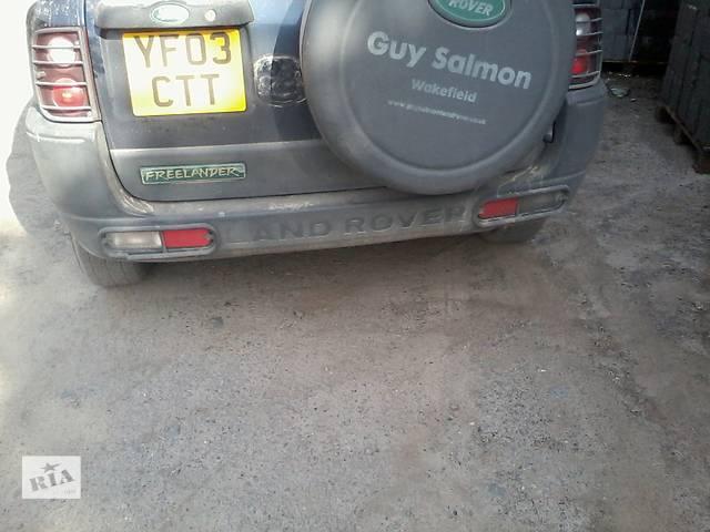 бу б/у Детали кузова Бампер задний Легковой Land Rover Freelander Кроссовер 2003 в Николаеве (Львовской обл.)