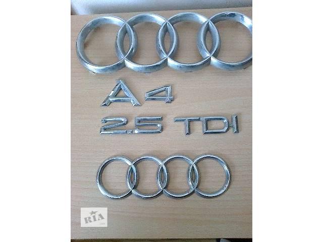 бу б/у Детали кузова Эмблема Легковой Audi A4 в Ковеле
