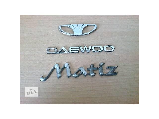 б/у Детали кузова Эмблема Легковой Daewoo Matiz- объявление о продаже  в Ковеле