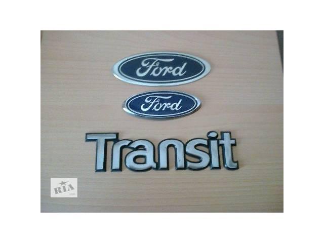 бу б/у Детали кузова Эмблема Легковой Ford Transit в Ковеле