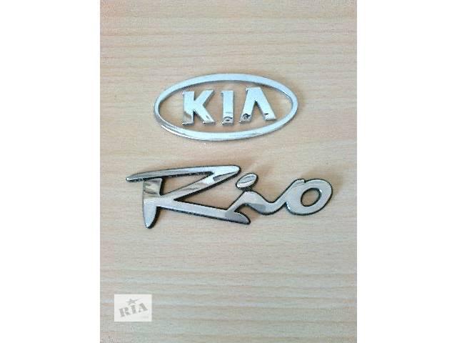 купить бу б/у Детали кузова Эмблема Легковой Kia Rio в Ковеле