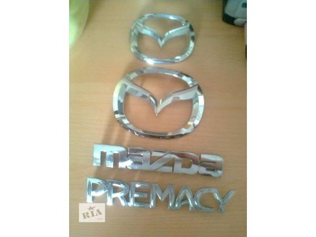 бу б/у Детали кузова Эмблема Легковой Mazda Premacy в Ковеле