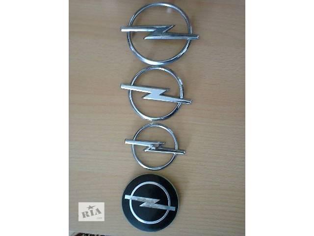 б/у Детали кузова Эмблема Легковой Opel- объявление о продаже  в Ковеле