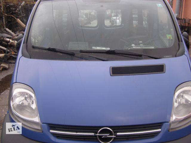 продам б/у Детали кузова Капот Легковой Opel Vivaro бу в Новой Каховке