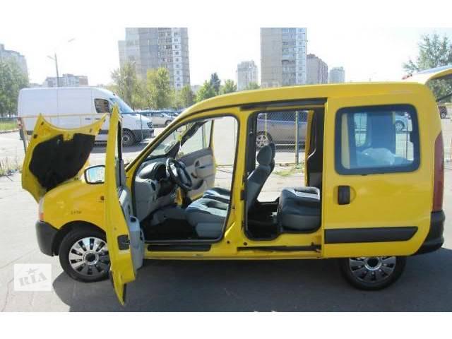 б/у Детали кузова Легковой Renault Kangoo Пассажирский- объявление о продаже  в Одессе
