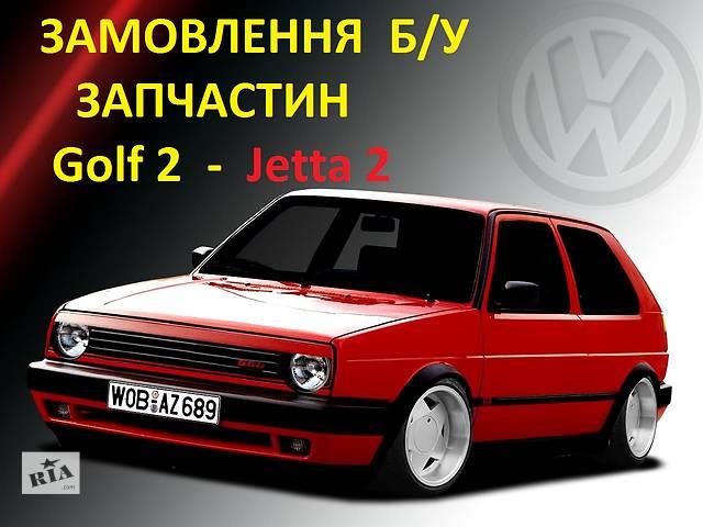 бу Б/у Детали кузова  Легковой Volkswagen Golf II Хэтчбек 1989 в Житомире