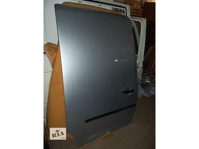 продам б/у Двери/багажник и компоненты Дверь боковая сдвижная Легковой Volkswagen Caddy 2005 бу в Ковеле