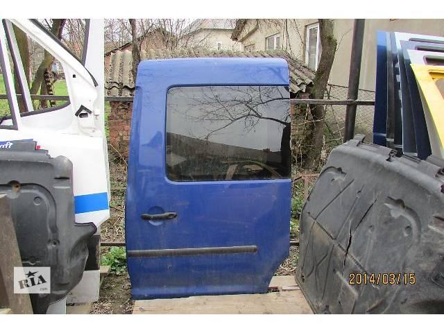 продам б/у Двери/багажник и компоненты Дверь боковая сдвижная Легковой Volkswagen Caddy 2008 бу в Хусте