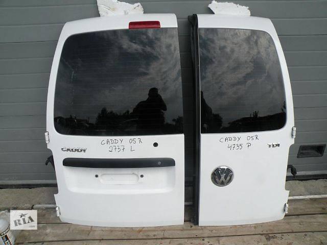 бу б/у Двери/багажник и компоненты Дверь задняя Volkswagen Caddy Кади в Львове