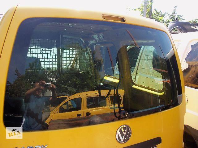 продам б/у Двери/багажник и компоненты Стекло двери Легковой Volkswagen Caddy 2005 бу в Ковеле