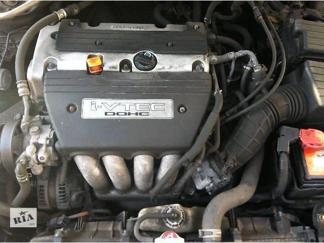 бу б/у  Двигатель 2.0 на Honda Accord 2006 в Ровно