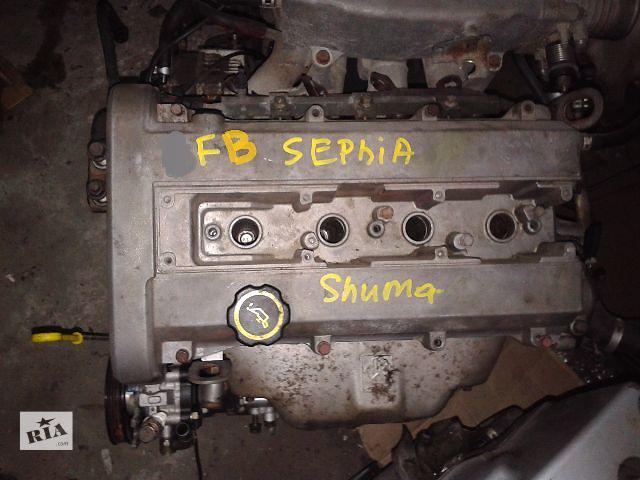 бу Б/у Двигатель *FB* KIA Sephia 2 1.5i DOHC 16 клап. 1998~2001 Гарантия Установка Доставка по Киеву и Украине в Киеве