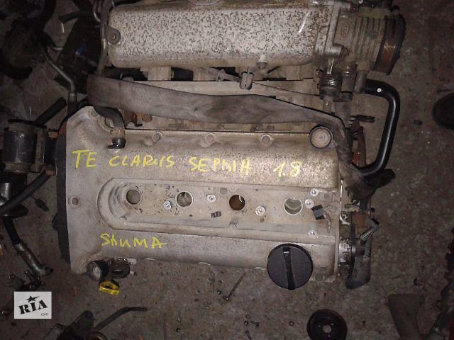 купить бу Б/у Двигатель *TE* KIA Shuma 1.8i DOHC 16 клап. 1998~2004  Гарантия Установка Доставка по Киеву и Украине в Киеве