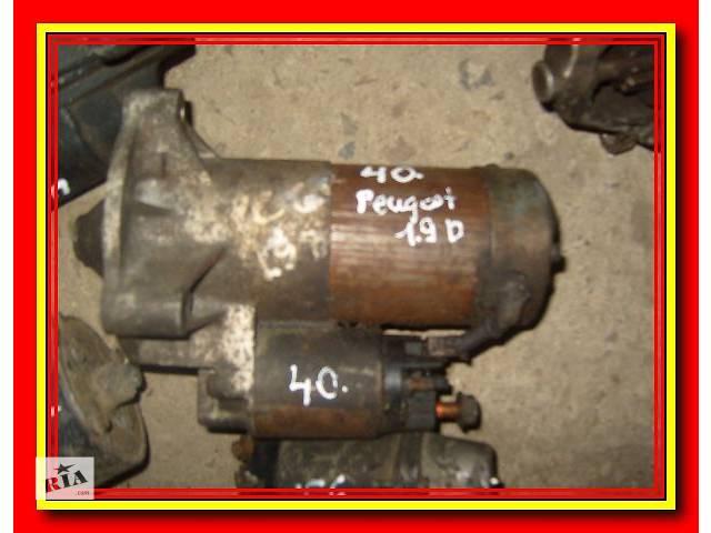 бу б/у Стартер Peugeot Partner 1.9 D в Стрые