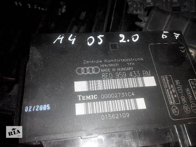 б/у Электрооборудование двигателя 8E0959433BM эбу системой комфорта Audi A4  Легковой Audi A4 2004- объявление о продаже  в Львове