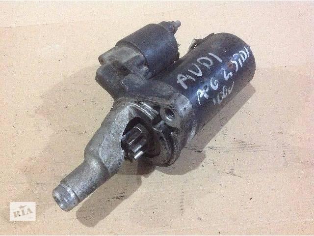 б/у Электрооборудование двигателя Стартер 0001109021 Audi A6- объявление о продаже  в Луцке