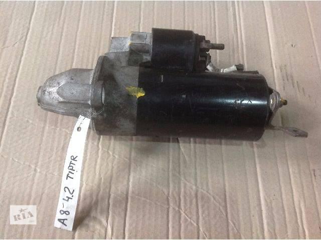 бу б/у Электрооборудование двигателя Стартер 0001110100 Легковой Audi S8 3.7-4.2 в Луцке