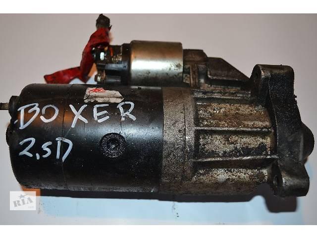 бу Б/у Электрооборудование двигателя Стартер/бендикс/щетки Грузовики Peugeot Boxer груз. 2,5D в Ковеле