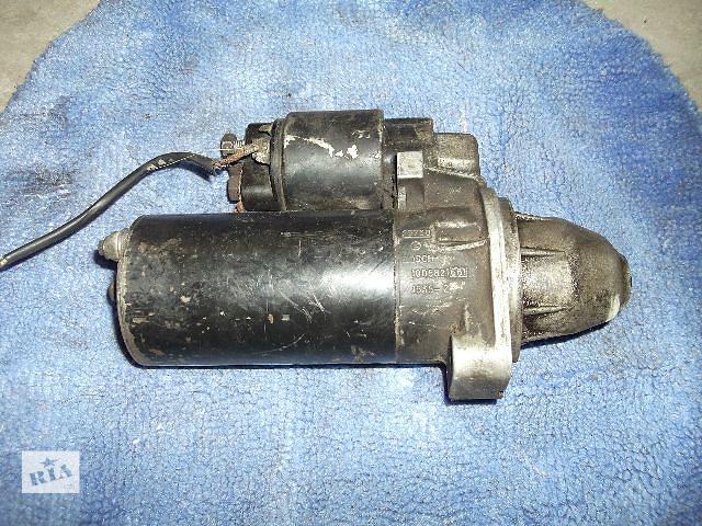 купить бу б/у Электрооборудование двигателя Стартер/бендикс/щетки Легковое авто Mercedes 124 Седан 1993 в Днепре (Днепропетровск)