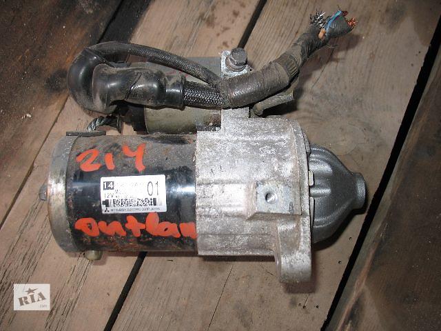 б/у Электрооборудование двигателя Стартер/бендикс/щетки Легковое авто Mitsubishi Outlander- объявление о продаже  в Луцке