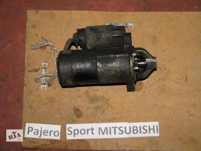 купить бу б/у Электрооборудование двигателя Стартер/бендикс/щетки Легковой Mitsubishi Pajero Sport 2002 в Киеве