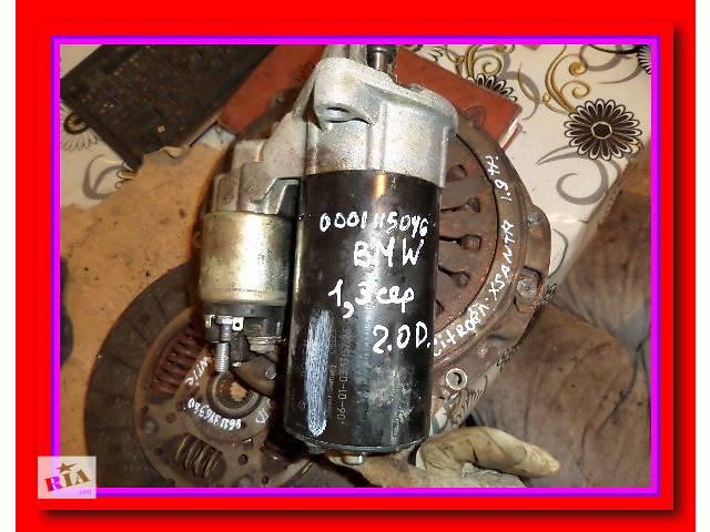 купить бу б/у Электрооборудование двигателя Стартер/бендикс/щетки Легковой BMW 3 Series 2.0 D в Стрые