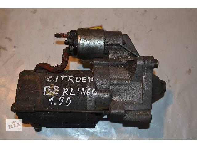бу Б/у Электрооборудование двигателя Стартер/бендикс/щетки Легковой Citroen Berlingo 1.9D в Ковеле