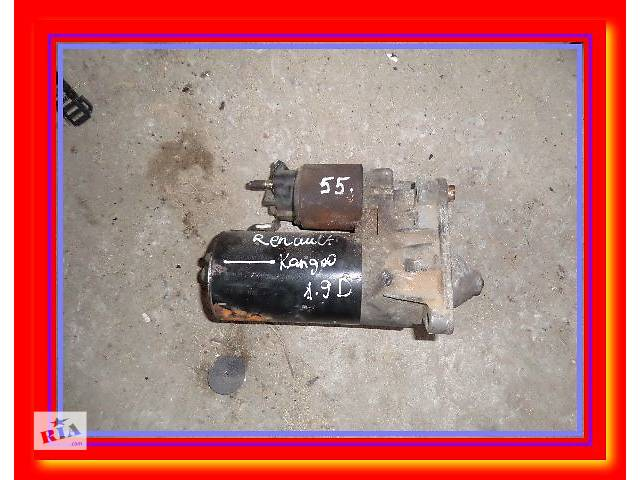 бу б/у Стартер Kangoo Renault 1.9 D в Стрые