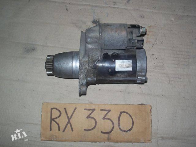 бу б/у Стартер 28100-28041 для кроссовера Lexus RX 330 2004г в Киеве