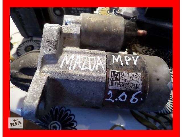 б/у Электрооборудование двигателя Стартер/бендикс/щетки Легковой Mazda MPV 2.0 бензин- объявление о продаже  в Стрые