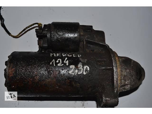 Б/у Электрооборудование двигателя Стартер/бендикс/щетки Легковой Mercedes 124 2.3D- объявление о продаже  в Ковеле