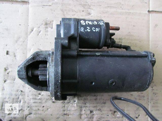 бу б/у Электрооборудование двигателя Стартер/бендикс/щетки Легковой Mercedes Sprinter 313 2004 в Тернополе