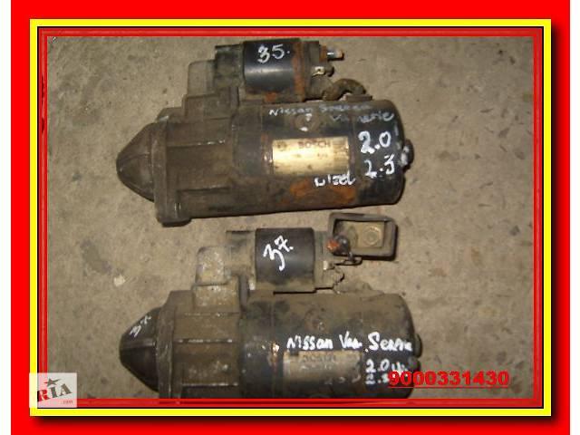 купить бу Б/у Электрооборудование двигателя Стартер/бендикс/щетки Легковой Nissan Vanette  2.0 D, 2.3 D в Стрые