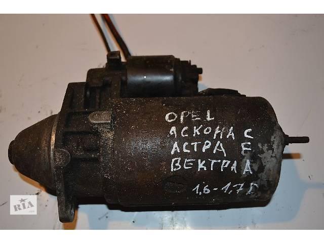продам Б/у Электрооборудование двигателя Стартер/бендикс/щетки Легковой Opel Astra F бу в Ковеле