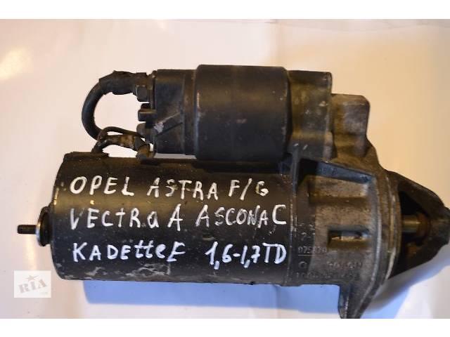 продам б/у Электрооборудование двигателя Стартер/бендикс/щетки Легковой Opel Kadett бу в Ковеле