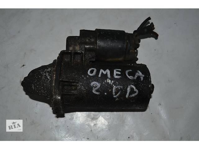 купить бу Б/у Электрооборудование двигателя Стартер/бендикс/щетки Легковой Opel Omega 2.0B в Ковеле