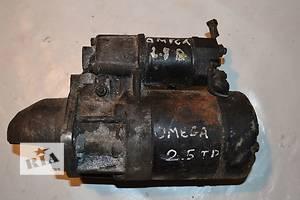 б/у Стартеры/бендиксы/щетки Opel Omega