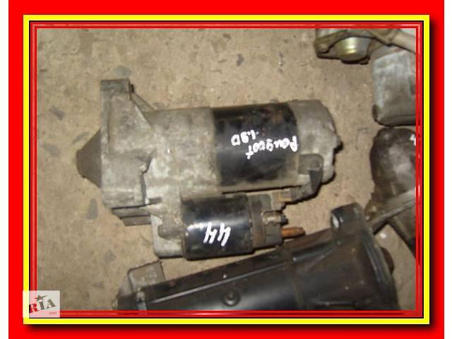 продам Б/у Электрооборудование двигателя Стартер/бендикс/щетки Легковой Peugeot 306 1.9 D бу в Стрые