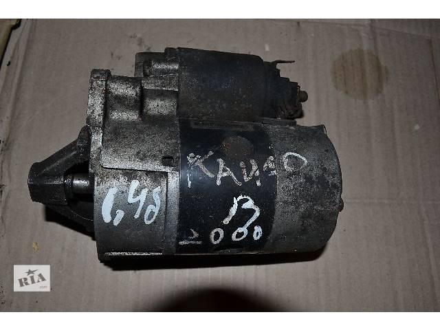 купить бу б/у Электрооборудование двигателя Стартер/бендикс/щетки Легковой Renault Kangoo 1.4B в Ковеле