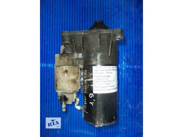 купить бу б/у Электрооборудование двигателя Стартер/бендикс/щетки Легковой Renault Kangoo груз. 2005 в Ковеле