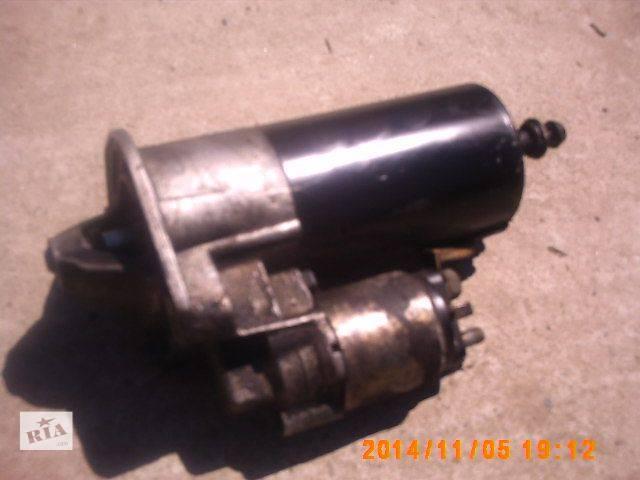 б/у Электрооборудование двигателя Стартер/бендикс/щетки Легковой Renault Safrane Хэтчбек 1998- объявление о продаже  в Виноградове