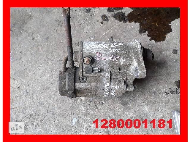 б/у Электрооборудование двигателя Стартер/бендикс/щетки Легковой Rover 400 2.0 TDI- объявление о продаже  в Стрые