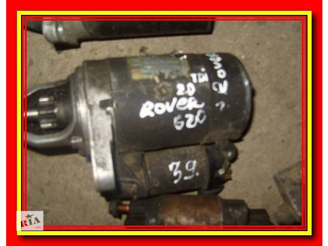 купить бу Б/у Стартер Rover 620 2.0 TDI в Стрые