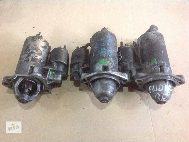 купить бу б/у Электрооборудование двигателя Стартери 0001107017 Audi 100 1990-96 бензин в Луцке