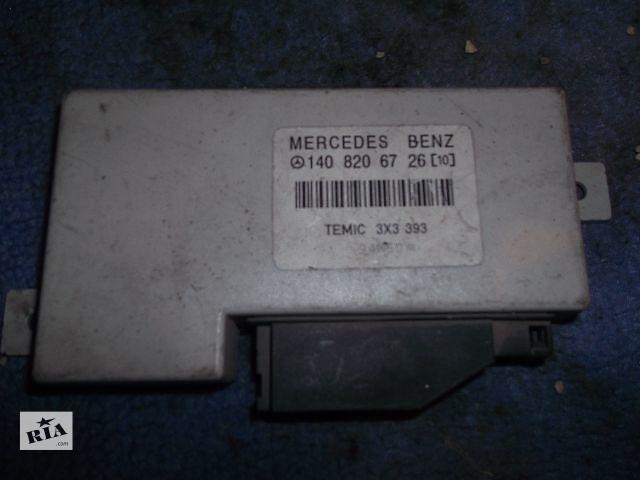 б/у Электрооборудование кузова Блок управления Легковое авто Mercedes S 140 Седан 1997- объявление о продаже  в Днепре (Днепропетровск)