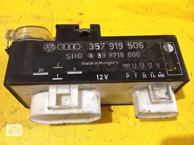 бу б/у Электрооборудование кузова Блок управления вентилятором 357919506 Легковой Volkswagen B4 в Луцке