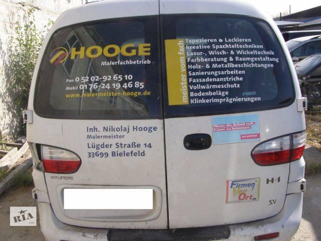 б/у Электрооборудование кузова Фонарь задний Легковой Hyundai H 1- объявление о продаже  в Новой Каховке