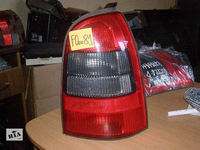 б/у Электрооборудование кузова Фонарь задний Легковой Opel Vectra B- объявление о продаже  в Новой Каховке