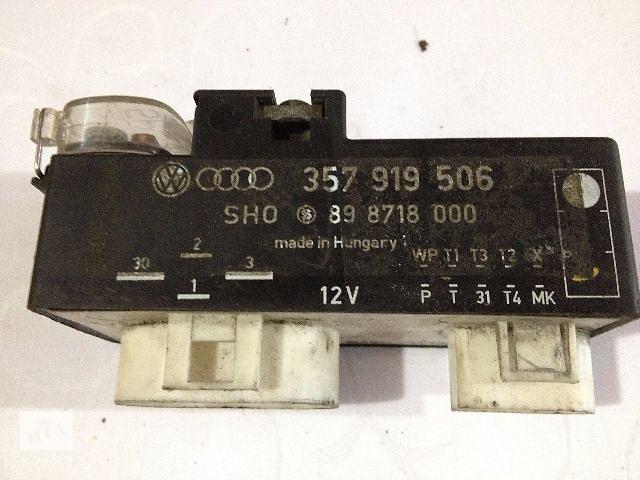 б/у Электрооборудование кузова Реле вентилятора радиатора Легковое авто Volkswagen Vento 898718000- объявление о продаже  в Луцке